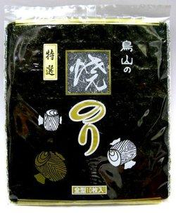 画像1: 千葉県産 「特選」焼海苔