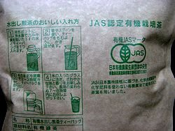 画像3: 水出し有機煎茶ティーバッグ