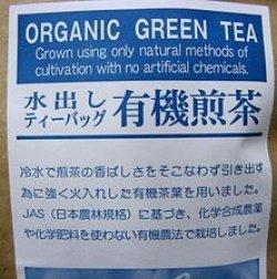 画像2: 水出し有機煎茶ティーバッグ